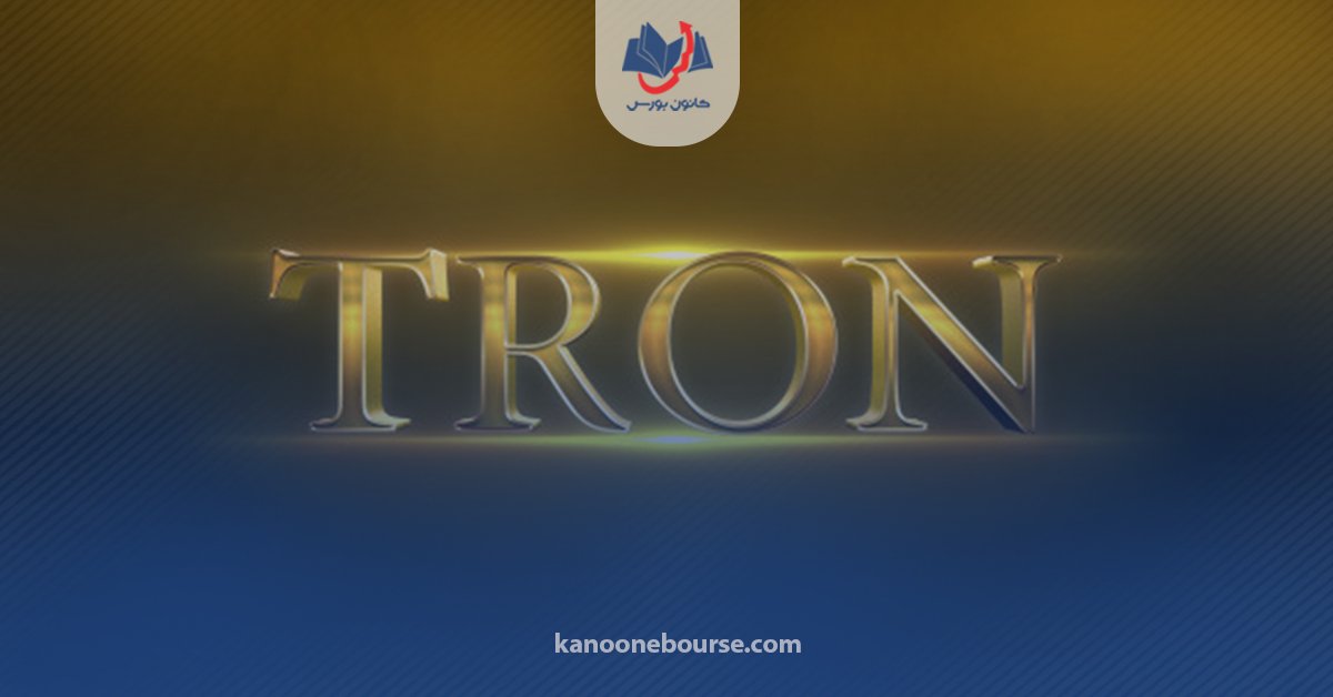 تاریخچه رمز ارز Tron ( TRX )