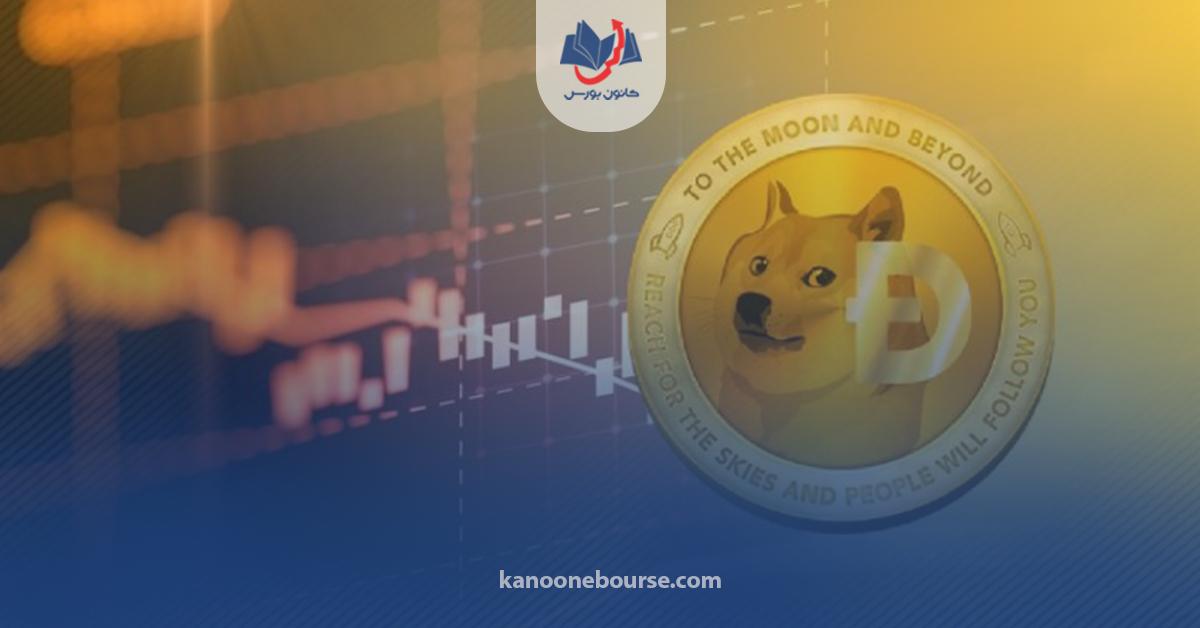 نوسانات و پیش بینی قیمت دوج کوین (Dogecoin)
